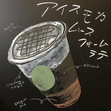 """【Starbucks】The local menu, """"Our Store's coffee"""" that employees thought will come up."""