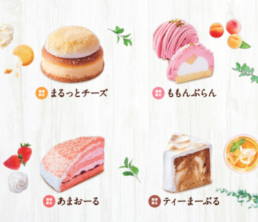 【KOMEDA Coffee】Four new spring / summer cakes will be sold for a limited time from April 10!