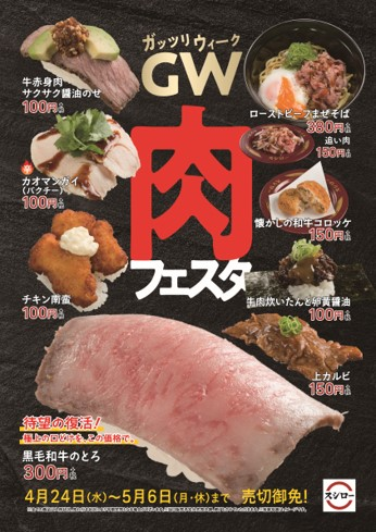 【SUSHIRO】The GW Meat Festa will be held from April 24 for a limited time!