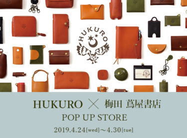 【Umeda】A popular leather brand with over 10,000 total reviews, sold only online, opens a real shop at Umeda Tsutaya Bookstore for a limited time.