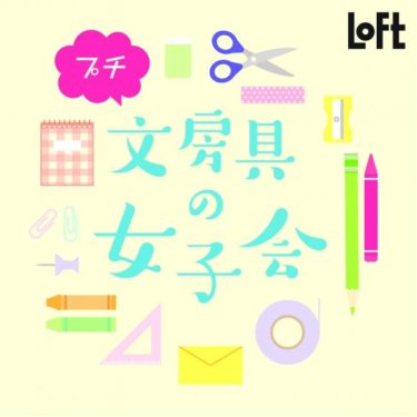 """【Abeno】""""Petit stationery girl's meeting"""" in the loft is full of limited products!"""