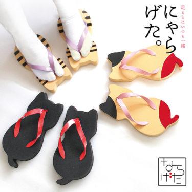 "【Online Shopping】Cute cat shaped geta (wooden clogs), ""Nyara-geta"""