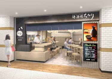 """【Shin-Osaka】A little fashionable sake bar. """"OSAKA BAR, Chirori"""" will open June 24, 2019 in Eki Marche Shin Osaka (JR Shin-Osaka Station conventional line ticket gate)!"""