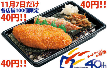 【What!?】Classic Nori bento is a miracle 40 yen !!!! for limited one day on the 40th anniversary of Honke Kamadoya.