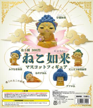 """【Nationwide】Cat and Buddha statue unite!? """"Neko Nyorai (Cat Buddha)"""" appeared as a mini figure!"""