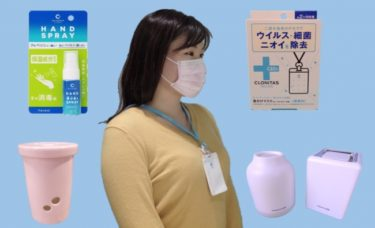 【Antivirus】Not just a mask! 13 high-performance items to protect yourself from viruses and pollen.