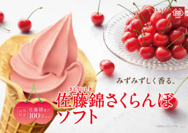 """【Mini Stop Nationwide】""""Sato Nishiki Cherry Soft Ice Cream"""" will be released on March 20th, the first flavor of Mini Stop's soft ice cream."""