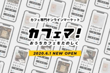 "【E-shopping】Let's have a cafe at home! A comprehensive shopping site for home cafes, ""Cafema! is now open for business."