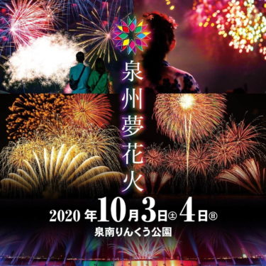 "【Sennan】The ""Senshu Dream Fireworks"" will be held at Sennan Rinku Park for two days on October 3 and 4, 2020."