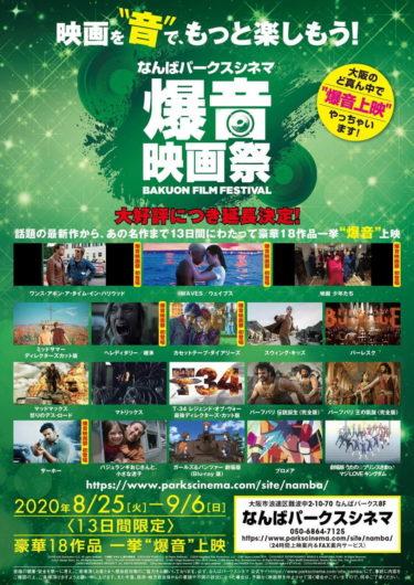 "【Namba】""Namba Parks Cinema Detonating Sound Movie Festival"" has started!"