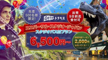【USJ】 You can purchase Universal Studios Japan tickets at a discount!