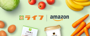 Fresh and prepared foods handled by Life are delivered in as little as two hours through Amazon – the service area in Osaka Prefecture has been expanded!