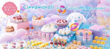 "It's so cute! Sanrio ""Cinnamoroll"" Dessert Buffet Coming to Hilton Osaka!"